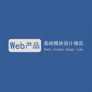 Web产品基础模块设计规范