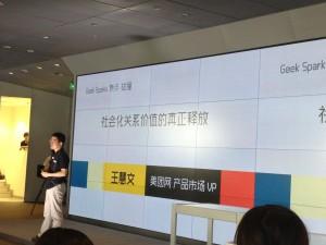 极客公园第42期活动:王惠文