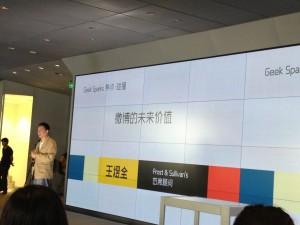 极客公园第42期活动:微博的价值