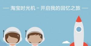 2012盘点-淘宝时光机