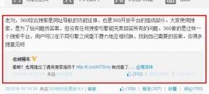 周鸿祎在微博上向刘强东介绍360搜索