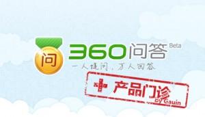 产品门诊-360问答